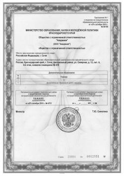 Лицензия. Приложение 1.