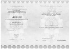 diplom-scan2